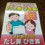 知育本 100円